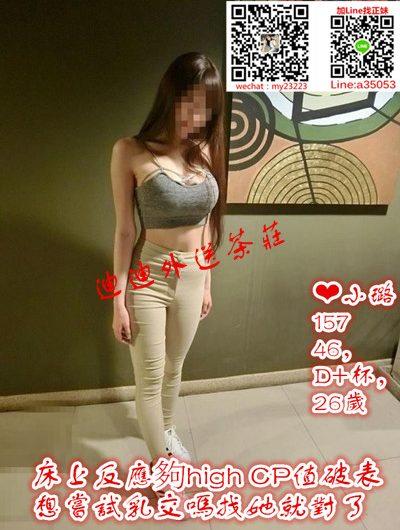 台南 3.5k【小璐】長髮飄逸 窈窕迷人 可愛甜美 服飾正妹
