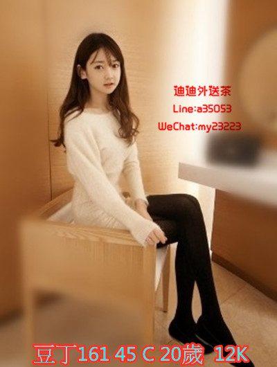 12k加節半價   【豆丁】正日系學生妹兼職 .擁有迷人的身材及迷人的臉蛋~買2送一