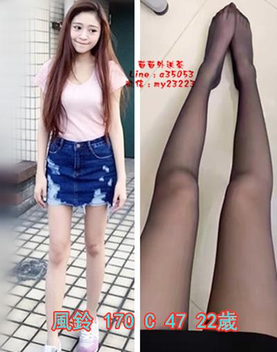 台中 8k 【風鈴】推薦一個長腿的妹妹 腿長沒人比 黑絲性感透明絲襪 讓你流連忘返 想直接架在脖子上狂插小穴 #買一節送一節