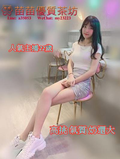 台北  10k 【朵拉】人氣主播 今天報班只接2位客戶 服務沒話說 約她的客人對她的平價都很好長腿的最愛妳喜歡就截圖私密我