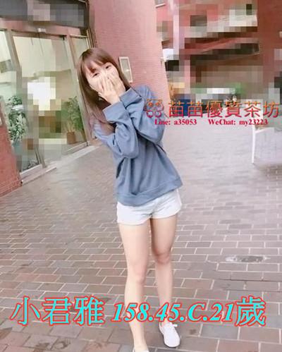 台北 8k 【小君雅】嬌小可愛的正妹 臉蛋漂亮皮膚嫩白 適合外貿協會的 狠好騎喔