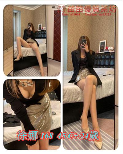 台北  15k 【徐娜】平面模特;很高挑;很瘦;大長腿;腿超級好看; 淫蕩風騷小騷貨性慾和強;很喜歡被挑逗的感覺