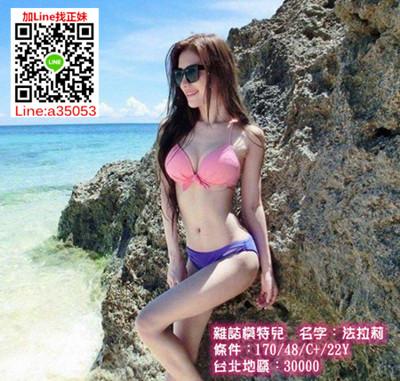 台北  30k 【法拉利】高挑氣質型雜誌MODEL.火辣辣的身材讓你受不住誘惑!