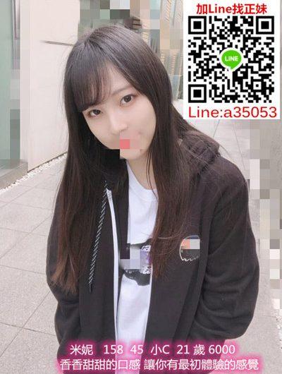 新竹  6k  【米妮】什麼才能讓你重拾初戀的感覺 她就是你那個選擇!!!