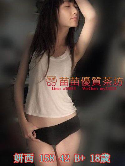 台中 8k【妍西】嬌小妹妹服務好,口技不錯,回沖率很高唷!