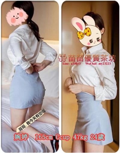 台中 8k 【婉婷】喜歡cosplay的女孩!制服誘惑 可配合任何服裝喔 !
