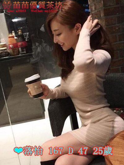 台北 15k 加節有優惠【落怡】❤長榮長腿正妹空姐  高檔茶短期兼職 不容錯過 近期特價優惠 買3送一