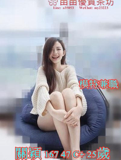 高雄  特價10k【關穎】模特兼職 美腿超白?美背好性感 ?
