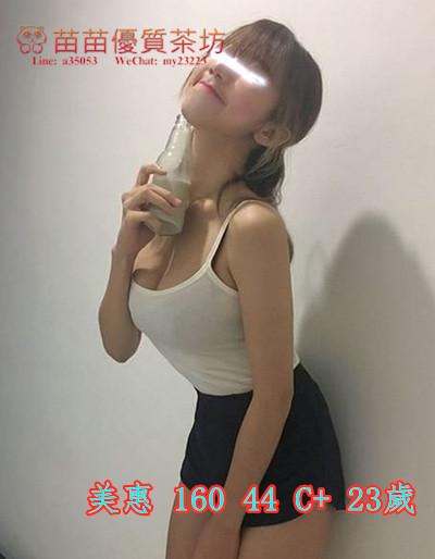 高雄 7k【美惠】清純可愛學生咩 皮膚白嫩 臉蛋清秀 羞澀的她很想有愛的感覺 ~