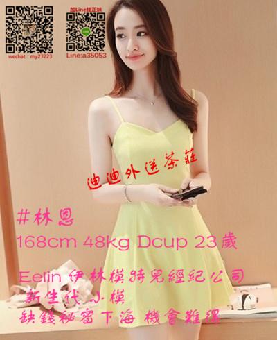 台北  25k    買1送1【林恩】 168cm  23歲  伊林模特兒經紀公司 新生代 小模,缺錢秘密下海 機會難得 ,純天然D奶 有驗證過