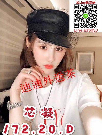 台北  高檔茶25k【芯凝】 ㊣某廣告明星‧完美的身型~ 給人不凡的視覺享受
