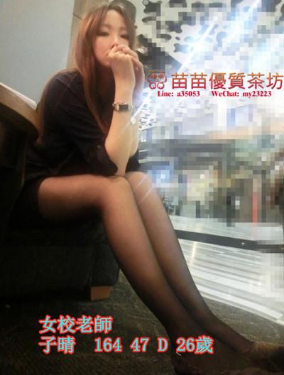 台南  4k【子晴】女校老師 沒男友  孤單空虛  想吃吃多式多樣的口味