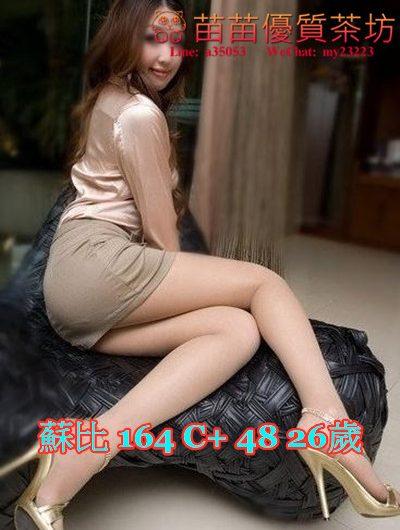 台北  8k  買3送1【蘇比】美腿  翹臀 好身材 胸部很Q 手感超好 喜歡背式入 配合度高  可奶泡 舌吻  吸奶頭  69