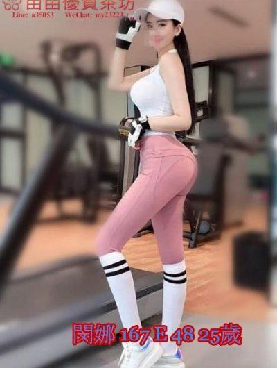 台北  12k  30k  3+1【閔娜】老闆的私人健身老師 前凸後翹 玲瓏有致的身材 皮膚白皙 氣質極佳