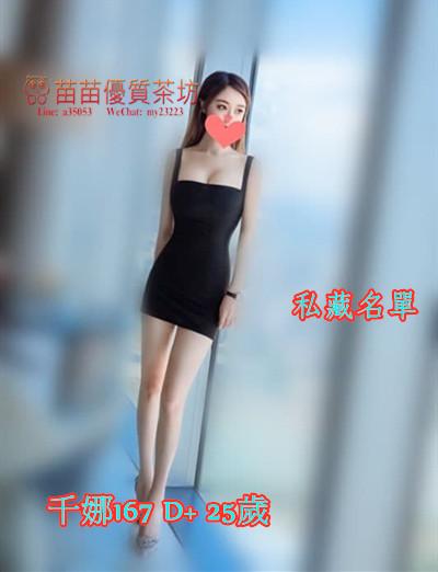 台北 15k【千娜】私藏名單 高挑氣質美女 身材火辣 服務貼心 不趕時間 技術方面也很到位 配合度高