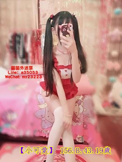 新北  16k 【小可愛】馬尾小可愛學生妹 網絡主播 喜歡玩角色扮演