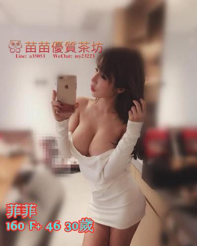 台北 5k【菲菲】寂寞人妻 服務不會制式化  在床上也比較敢玩 小舌頭很厲害  配合好可私下發展  價位很優惠喲
