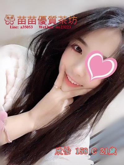 台北 20k【欣怡】嬌小可愛型  年輕學生咩給你不一樣的感受