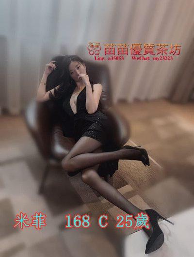 高雄 5k【米菲】氣質性感OL 美腿很性感 身材很好 淫蕩風騷小騷貨 性慾強 長相非常漂亮 主動熱情有一樣性慾強的嗎 找她就對了