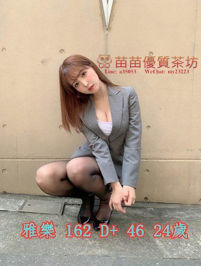 台北 8k 買3送1【雅樂】實習OL 配合度高 會奶泡 很有女友fu 短期兼職
