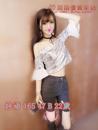 新竹 8k【詩涵】身材贊贊 酷酷的女生 皮膚嬌好 好相處 很會哈啦 臉蛋正 喜歡年輕又漂亮值得你約